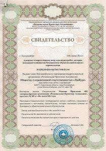 Свидетельство СРО «Региональная Проектная Ассоциация»